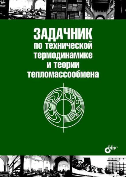 Задачник по технической термодинамике и теории тепломассообмена. 2-е изд.