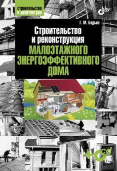 Строительство и реконструкция малоэтажного энергоэффективного дома