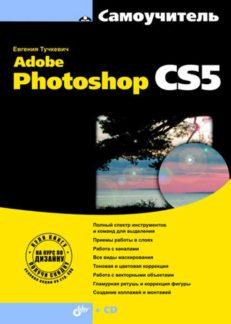 Самоучитель Adobe Photoshop CS5