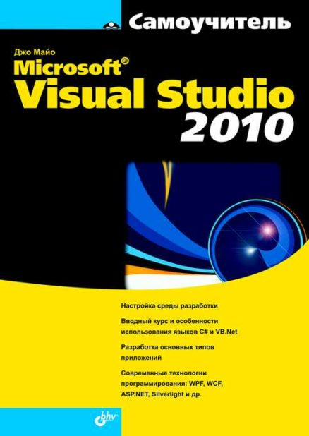 Самоучитель Microsoft Visual Studio 2010