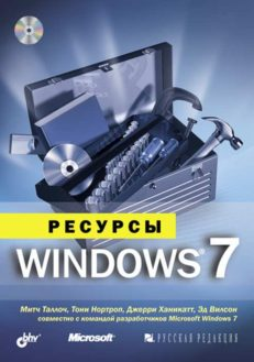 Ресурсы Windows 7