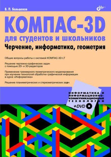 КОМПАС-3D для студентов и школьников. Черчение