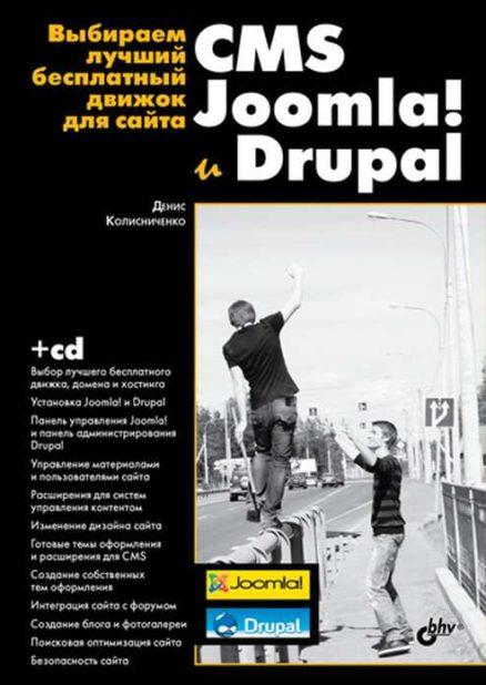 Выбираем лучший бесплатный движок для сайта. CMS Joomla! и Drupal
