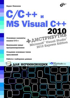 C/C++ и MS Visual C++ 2010 для начинающих