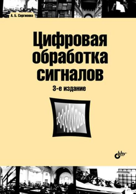 Цифровая обработка сигналов: учеб. пособие. 3-е изд