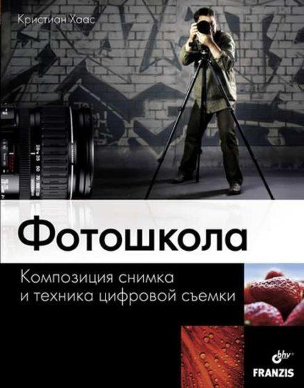 Фотошкола. Композиция снимка и техника цифровой съемки.