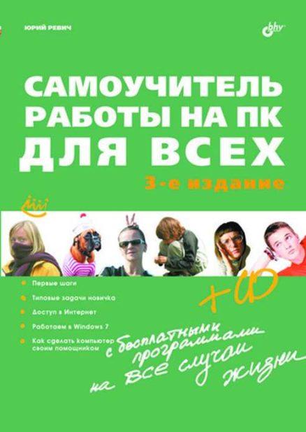 Самоучитель работы на ПК для всех. - 3-е изд