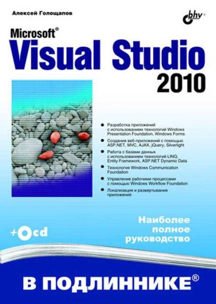 Microsoft Visual Studio 2010