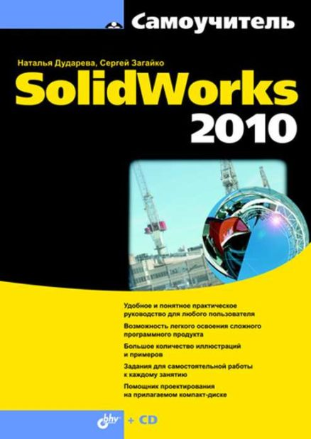 Самоучитель SolidWorks 2010