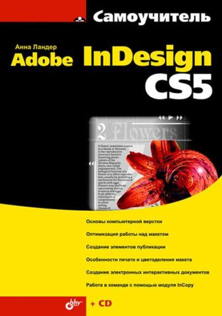 Самоучитель Adobe InDesign CS5