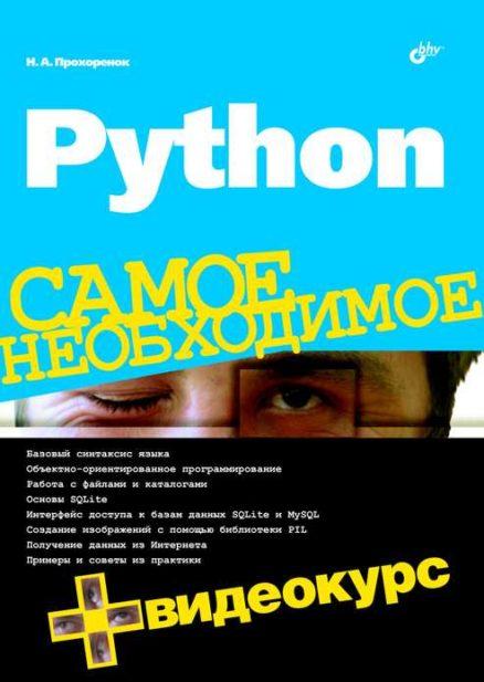 Python. Самое необходимое. (+Видеокурс на DVD)