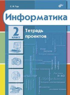 Информатика. Тетрадь проектов для 2 класса