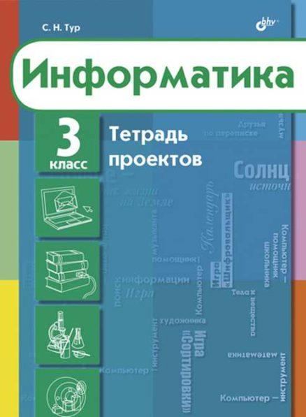Информатика. Тетрадь проектов для 3 класса
