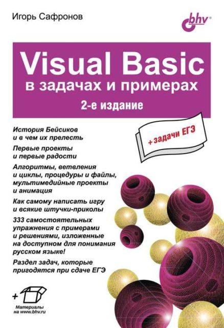 Visual Basic в задачах и примерах 2-е изд.