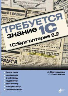 Требуется знание 1С. 1С:Бухгалтерия 8.2