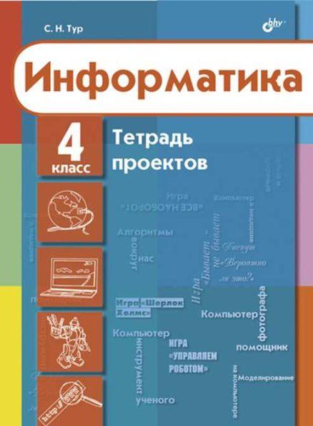 Информатика. Тетрадь проектов для 4 класса