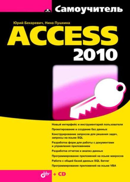 Самоучитель Access 2010