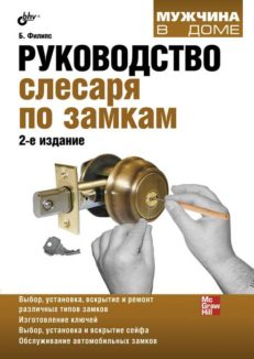 Руководство слесаря по замкам. 2-е изд.