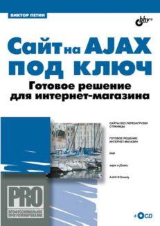 Сайт на AJAX под ключ. Готовое решение для интернет-магазина.