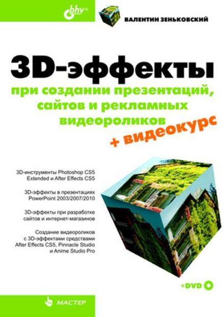3D-эффекты при создании презентаций