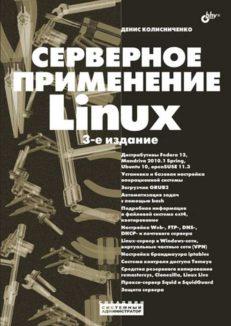 Серверное применение Linux. 3-е изд.