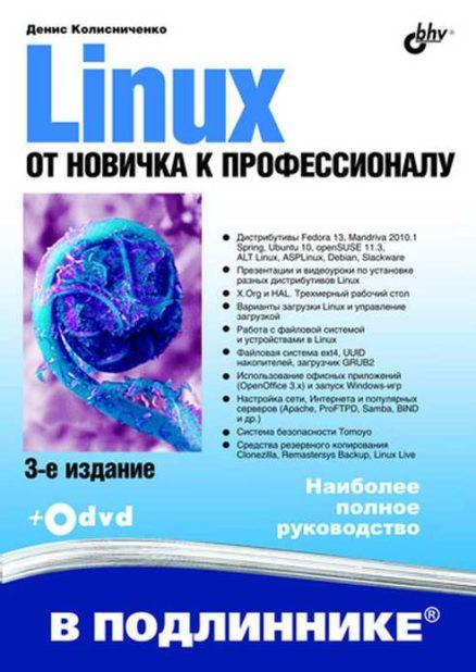 Linux. От новичка к профессионалу. 3-е изд.