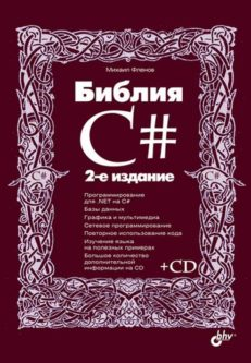 Библия C#. 2-е изд.
