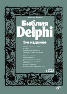 Библия Delphi. 3-е изд.