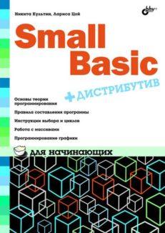 Small Basic для начинающих