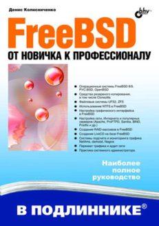 FreeBSD. От новичка к профессионалу.