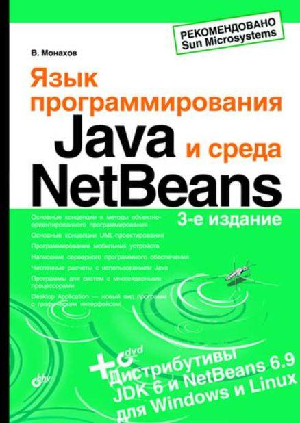 Язык программирования Java и среда NetBeans. 3-е изд.