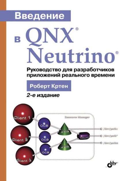 Введение в QNX Neutrino. Руководство для разработчиков приложений реального времени. 2-е изд.