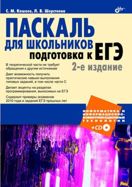 Паскаль для школьников. Подготовка к ЕГЭ. 2-е изд.