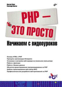 PHP - это просто. Начинаем с видеоуроков. (+ Видеокурс)