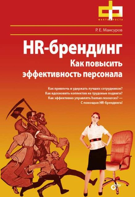 HR-брендинг. Как повысить эффективность персонала