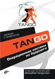 Танго. Операционная система из будущего.