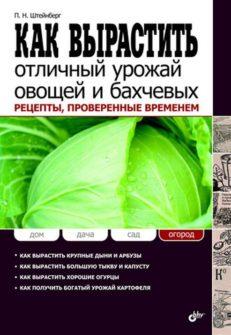 Как вырастить отличный урожай овощей и бахчевых. Рецепты