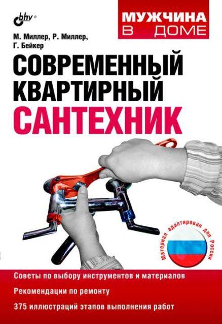 Современный квартирный сантехник. 2-е изд.