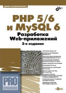 PHP 5/6 и MySQL 6. Разработка Web-приложений. 3-е изд.