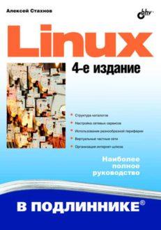 Linux. 4-е изд.