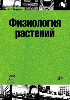 Физиология растений: учебник