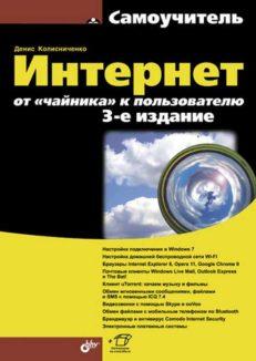 """Интернет: от """"чайника"""" к пользователю. - 3-е изд."""