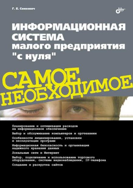 """Информационная система малого предприятия """"с нуля"""". Самое необходимое"""