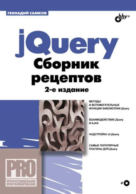 jQuery. Сборник рецептов. 2-е изд.