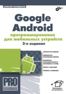 Google Android: программирование для мобильных устройств. - 2-е изд.