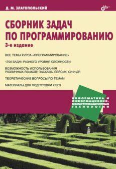 Сборник задач по программированию. 3-е изд.