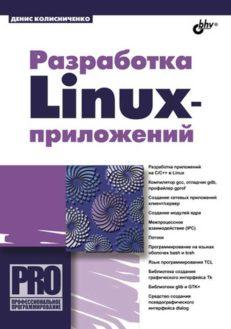 Разработка Linux-приложений
