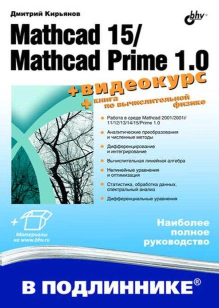 Mathcad 15/Mathcad Prime 1.0 (+Видеокурс)