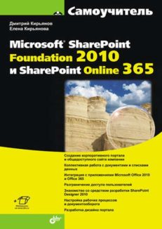 Самоучитель Microsoft SharePoint Foundation 2010 и SharePoint Online 365 (+Видеокурс)