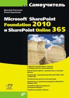 Самоучитель Microsoft SharePoint Foundation 2010 и SharePoint Online 365 (+Видеокурс)